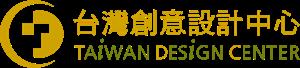 台灣創意設計中心